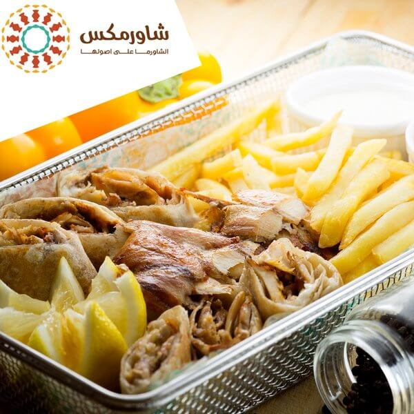 Mix Shawerma (Beef + Chicken