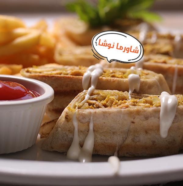 ساندويش شاورما دجاج بخبز الشراك