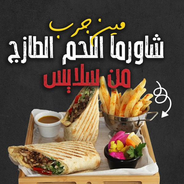شاورما عربي لحمه