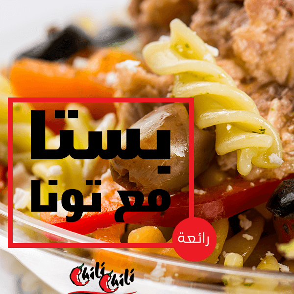 Lapasta Salad | Tuna