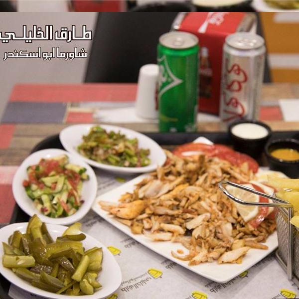 Chicken Shawerma Dish