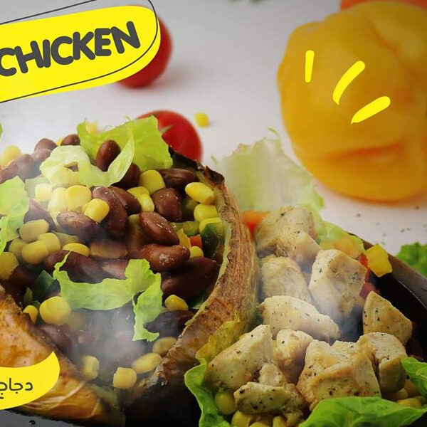 دجاج صحي