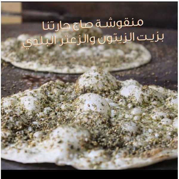 Saj Oil and Thyme