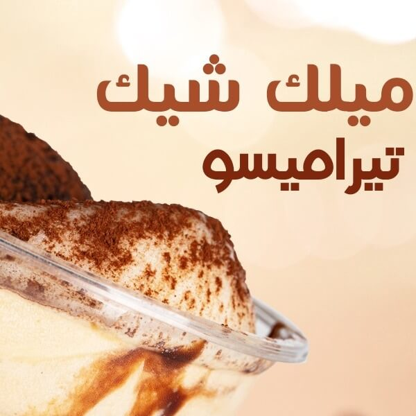 Tiramisu Milkshake Cupcake