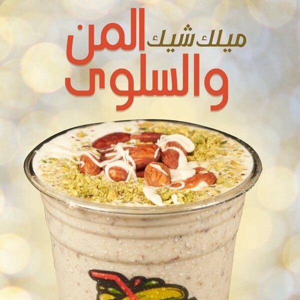 maan&salwa milkshake