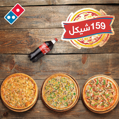 3 بيتزا لارج مع مشروب كبير