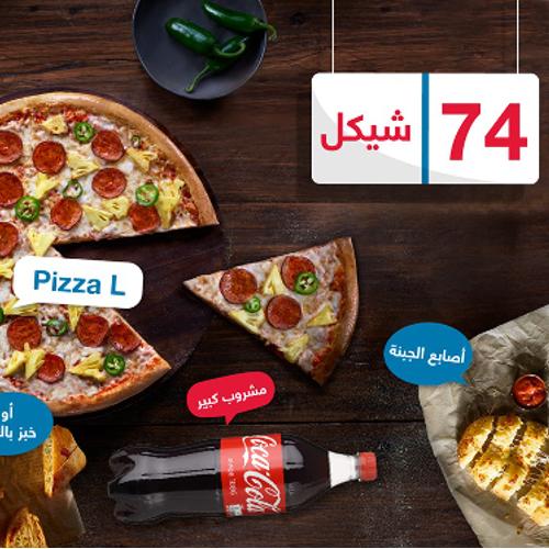 بيتزا لارج مع خبز مثوم او اصابع جبنة مع مشروب كبير
