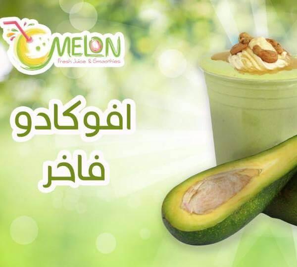 Avocado fakhir