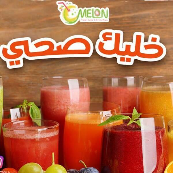 Milk melon