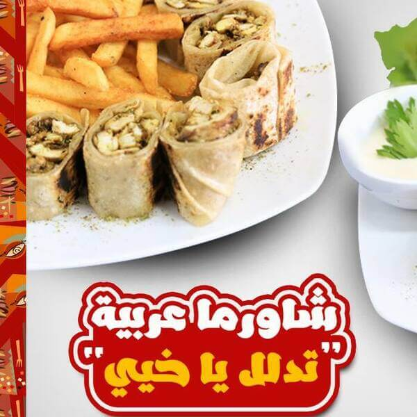 Arabic Shawarma Family Meal