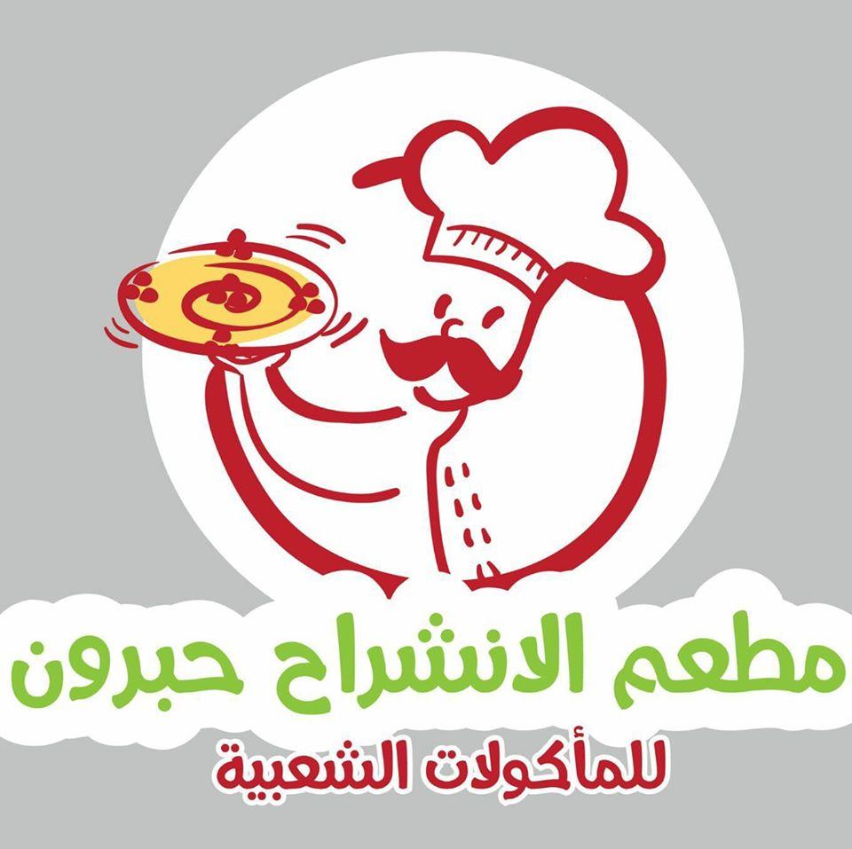ساندويش حمص مع لحمة