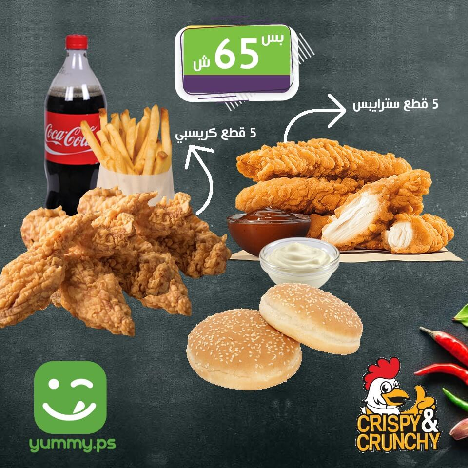 Mix Meal (5 crispy pieces + 5 strips pieces + fries + cola + bread + garlic dip) for only 65 shekels