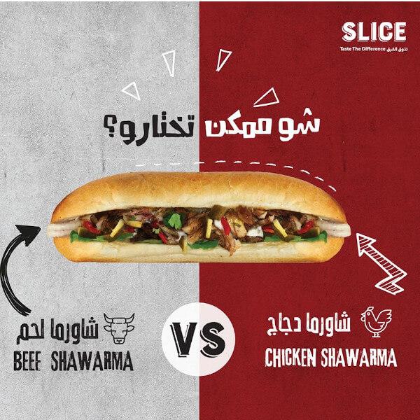 chicken shawerma baguette