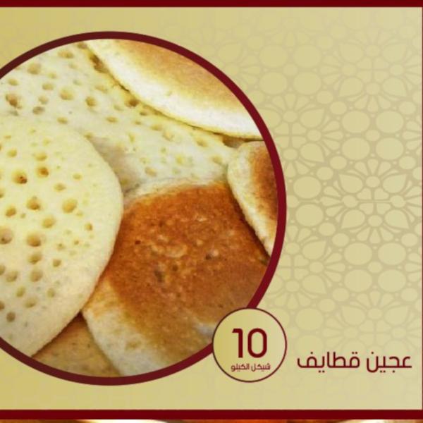 Qatayef Dough