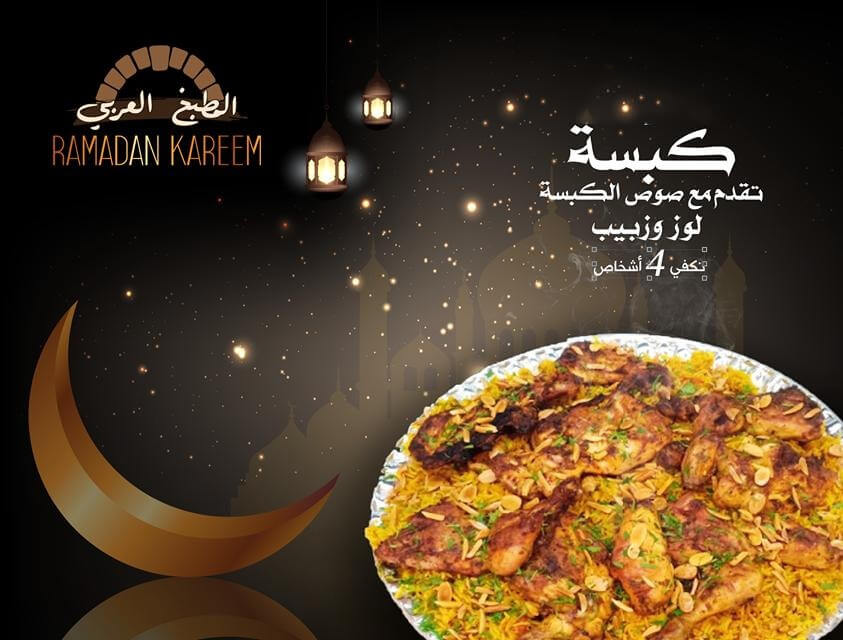 Kabsa - for 4 persons