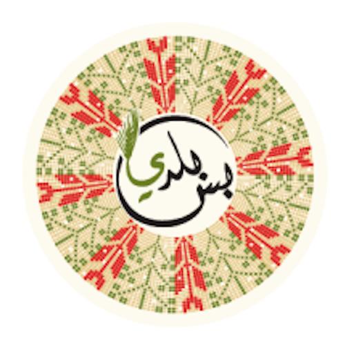 اعشاب فلسطينية- 20 ظرف