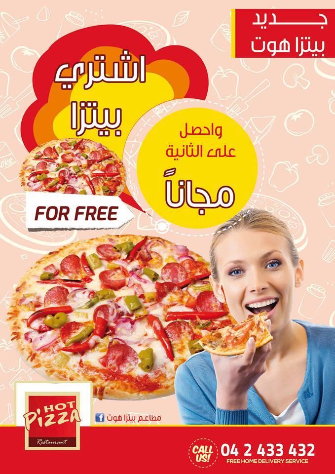 اشتري بيتزا حجم كبير واحصل على الثانية مجانا