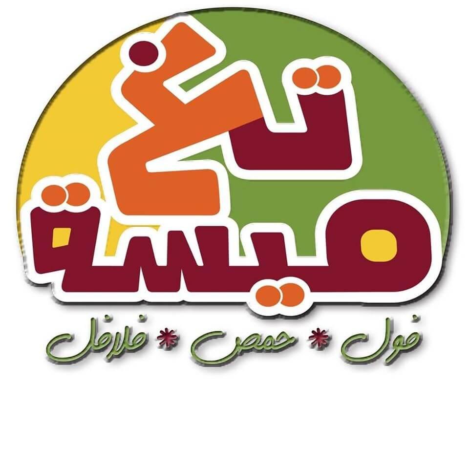 حمص مع لحمة