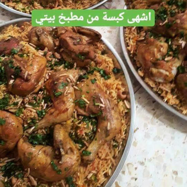 Kabseh ( with one chicken and bowl of rice and salad ) - for 5 people