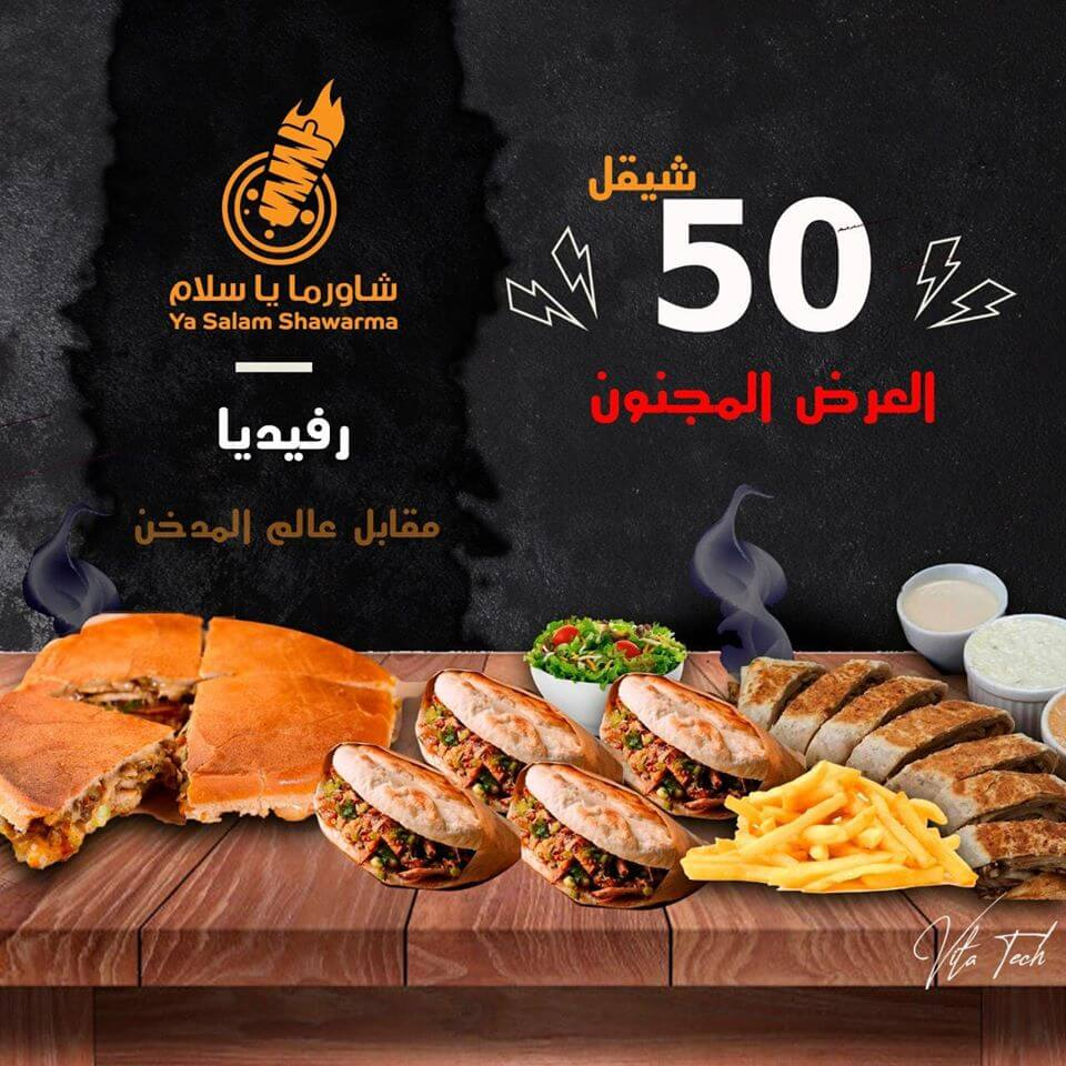 Bashka, birdie and Arabic shawarma meal with salads and fries for only 50 shekels