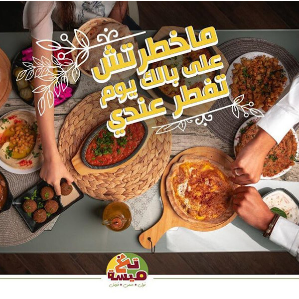 Large hummus + small msabaha + liver with pomegranate molasses large + falafel + tasliha + special bread (12 pieces) + soft drink - Enough for 5-6 people
