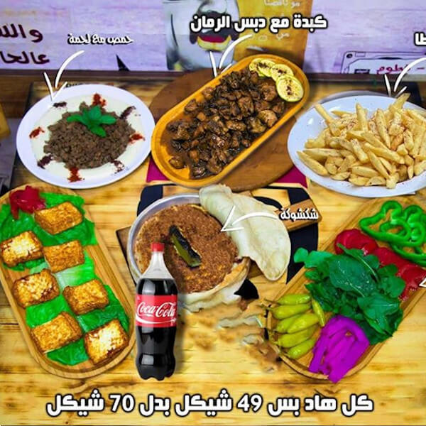Potato + liver with pomegranate molasses + hummus with meat + pickles salad + shakshouka + fried cheese + cola - enough for 4-5 people