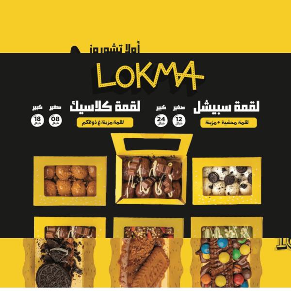 A special Lokma