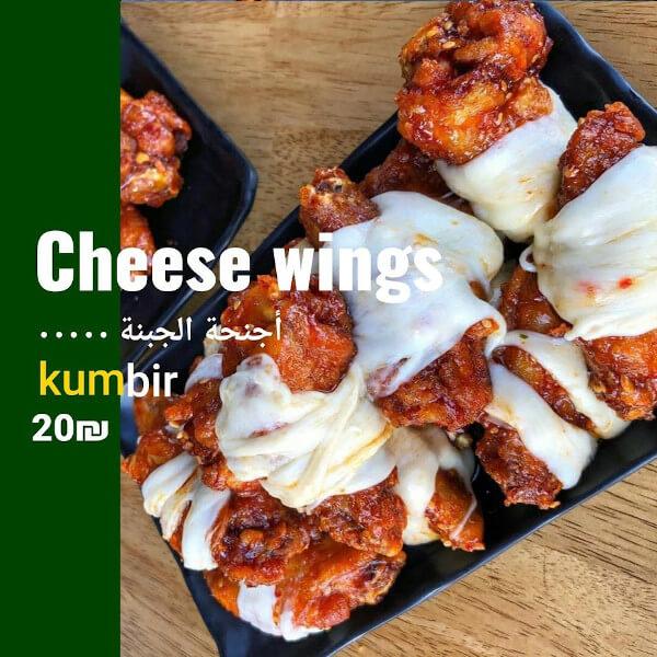 Cheesy Wing