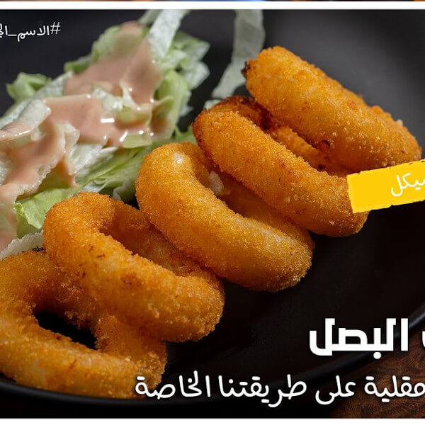 Onion Rings ( 6pcs )