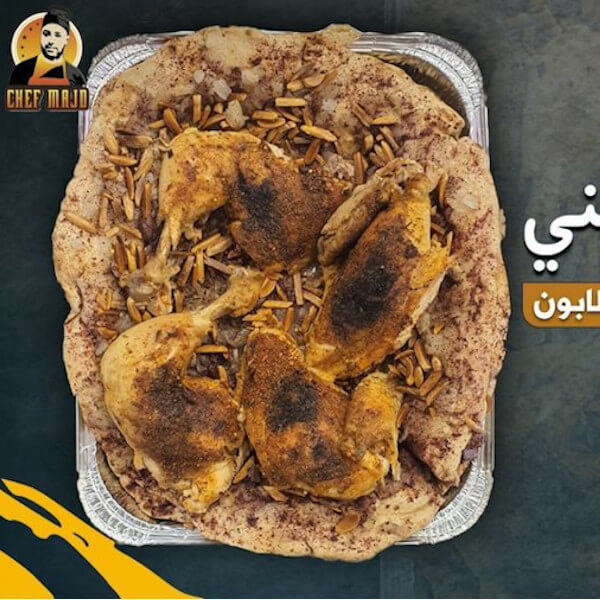 Palestinian Musakhan (4 pcs chicken + 4 flatbun bread + 4 Rayeb Laban)