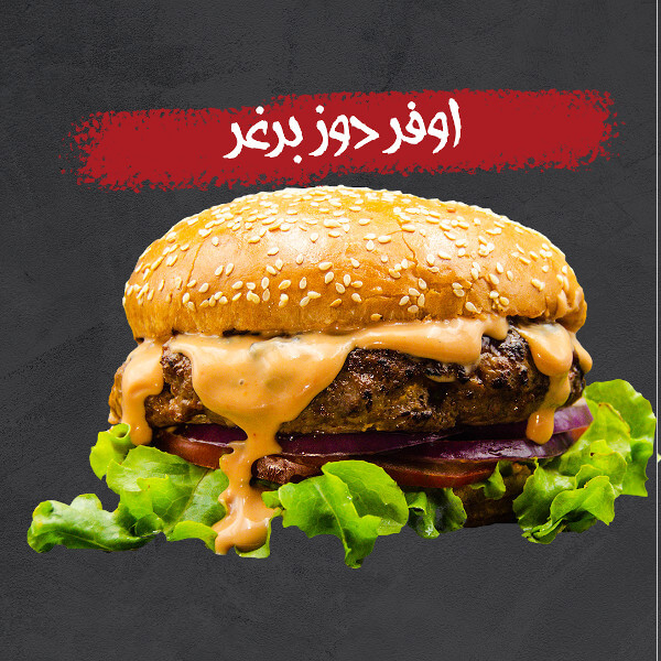 over dose burger