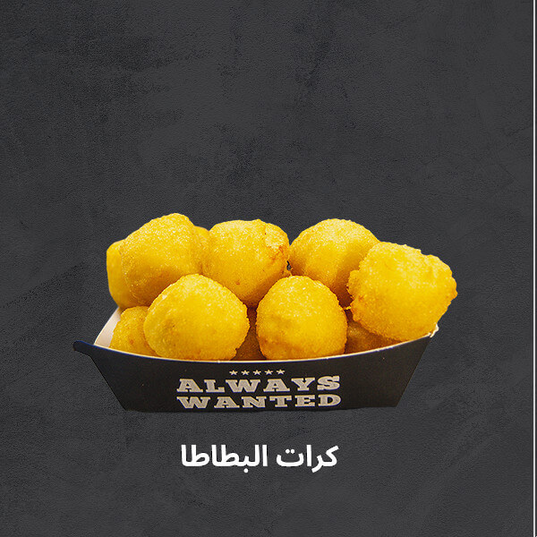 كرات البطاطا