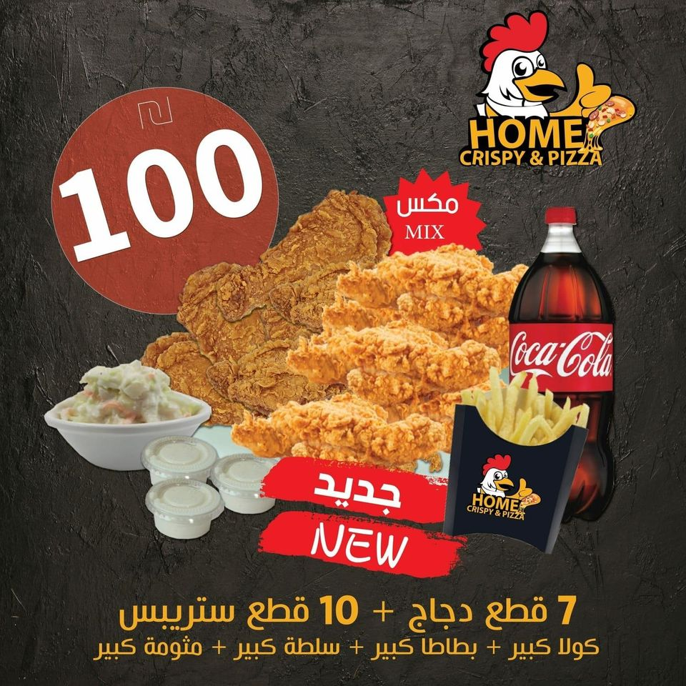 7 chicken pieces + 10 pieces strips + large cola + large fries + large salad + large garnish