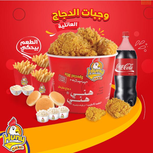 وجبة دجاج 15 قطعة + 3 قطع كرسبي