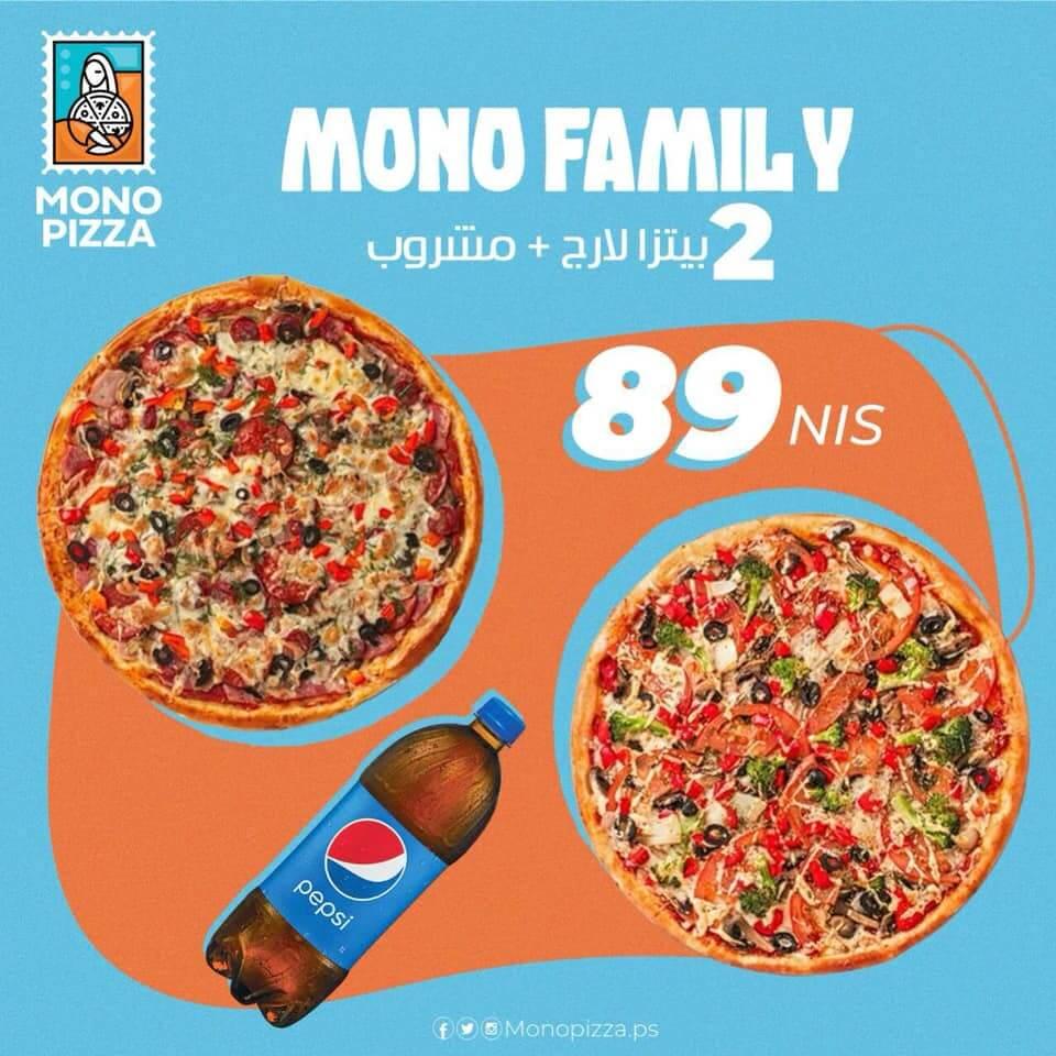 2 لارج بيتزا + مشروب