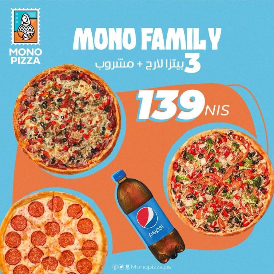 3 لارج بيتزا + مشروب