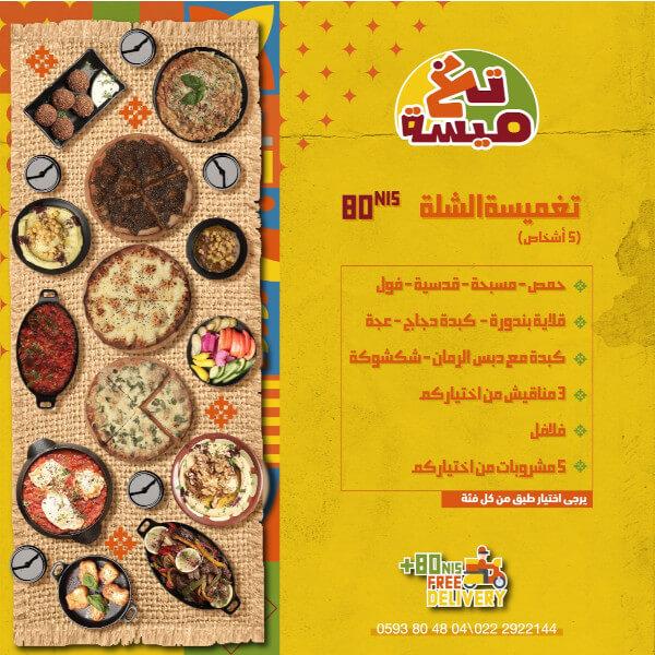 Taghmisat Al Shelleh - 5 Persons