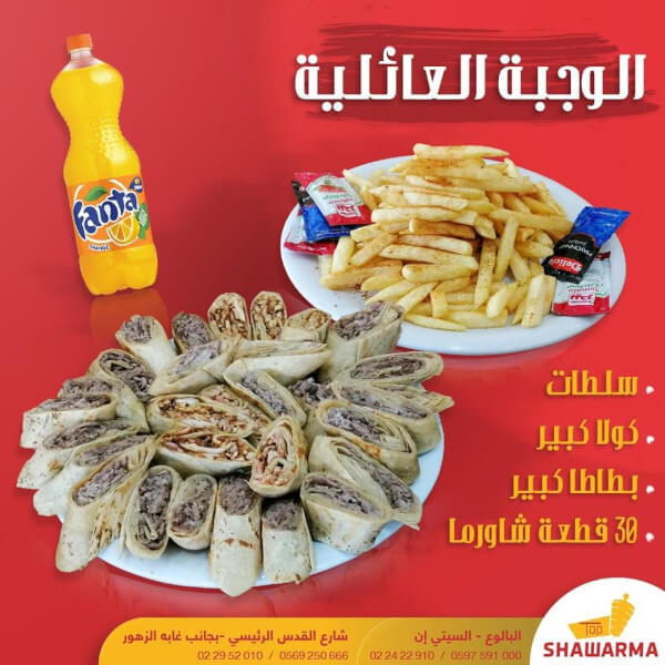 Family meal (Pickles + cola liter + large fries + 30 pieces of shawarma)