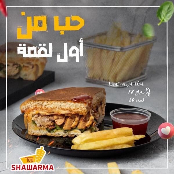 Bashka + Fries