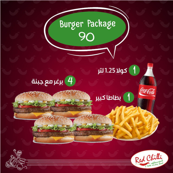 Burger Package 90 NIS (4 burger with cheese + 1 large fries + cola 1.25 liter)