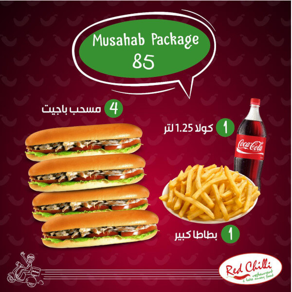 Musahab Package 85 NIS (4 pellets baguette + 1 large potato + 1 cola 1.25 liter)