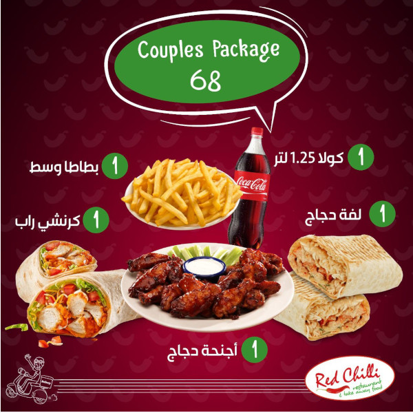 Couples Package 68 NIS (1 chicken roll + 1 chicken wings + 1 crunchy wrap + 1 cola 1.25 liter)