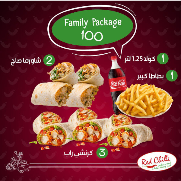Family Package 100 NIS (2 saj shawarma + 3 crunchy wrap + 1 large potato + 1 cola 1.25 liter)