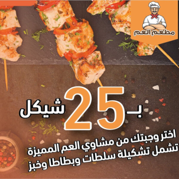 Choose your meal only for 25 shekels