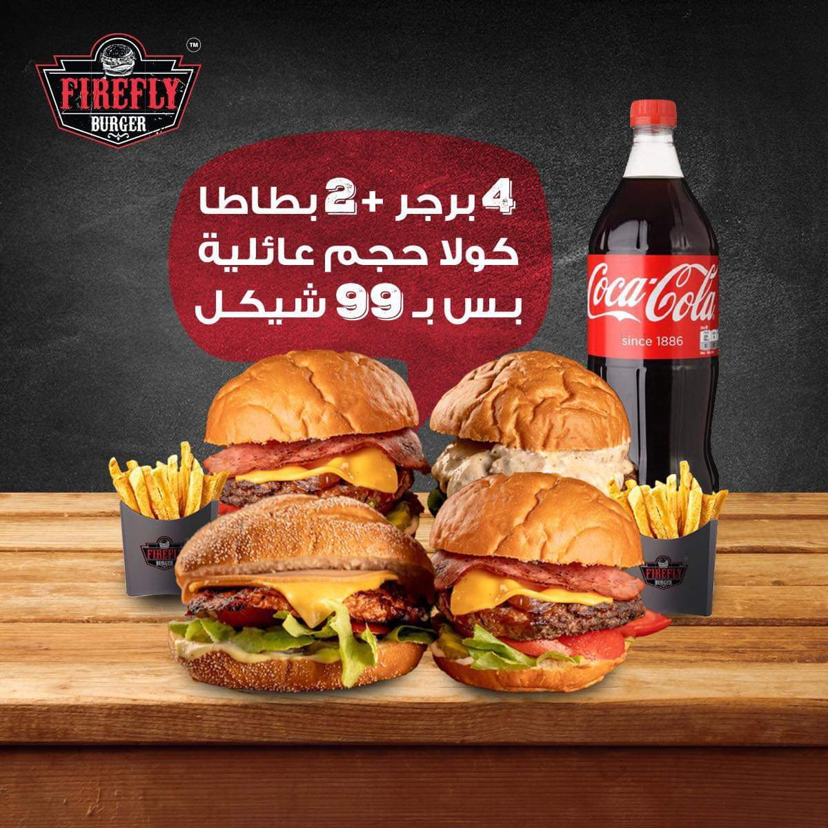 4 burger 150 g + 2 fries + family Coca-Colal
