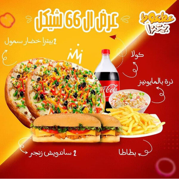 2 small vegetable pizza + cola + 2 zinger sandwich + fries + corn with mayonnaise