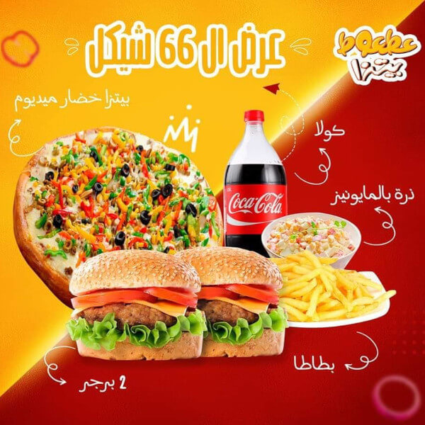 Medium vegetable pizza + cola + 2 burger + fries + corn with mayonnaise