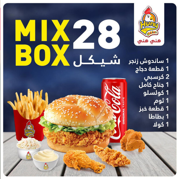 Mix box (1 zinger sandwich + 1 chicken piece + 2 crispy + 1 whole wing + 1 coussalo + 1 garlic + 1 bread + 1 potato + 1 cola)