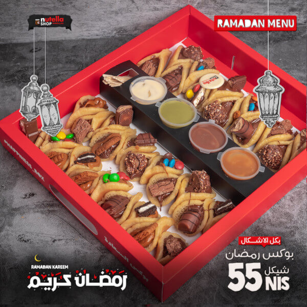 Ramadan Box - Qatayef