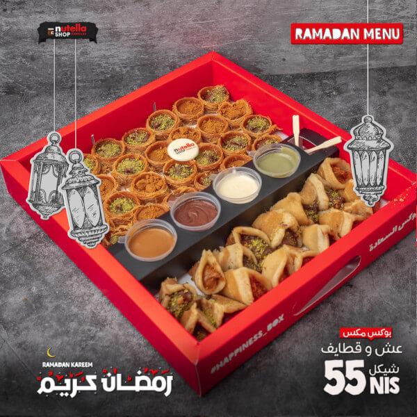 Mix Box - Nest and Qatayef